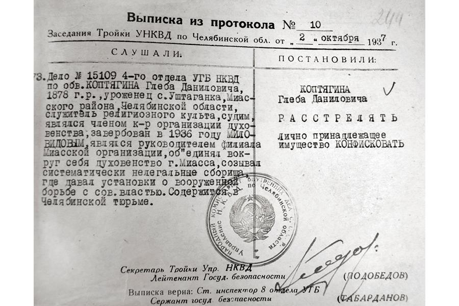 Выписка из протокола о расстреле Глеба Коптягина