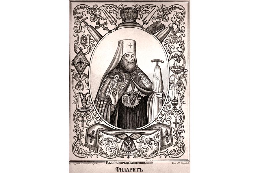 Высокопреосвященнейший Филарет митрополит Московский