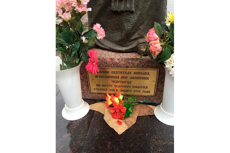Надпись на памятнике Святителю Николаю