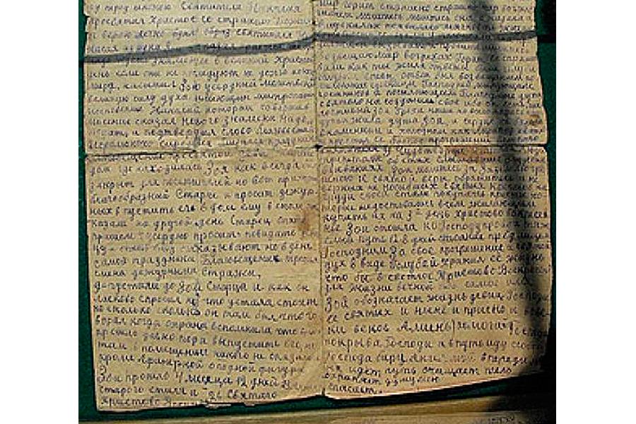 Письменное свидетельство о Зоином стоянии