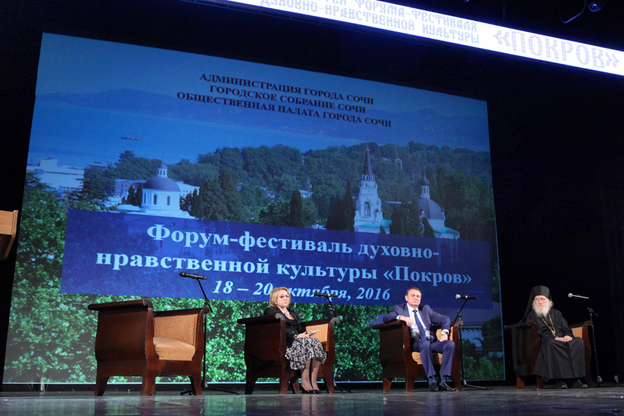 Открытие форума-фестиваля в Сочи в Зимнем театре в 2016 году