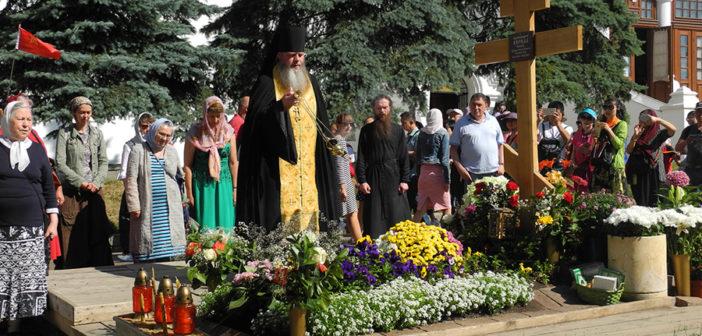 Российский молитвенник