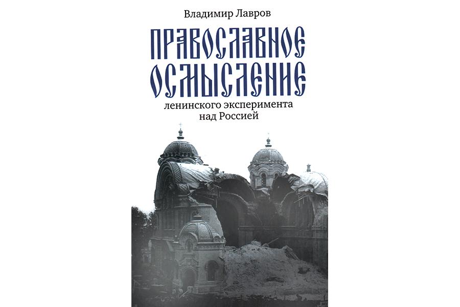 Обложка киги Владимира Лаврова