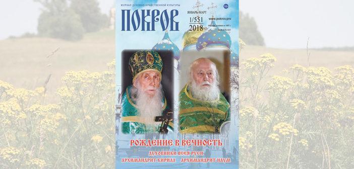Где можно приобрести журнал «Покров»