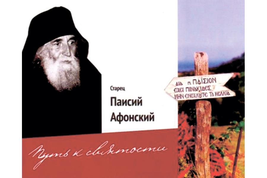 Путь к святости