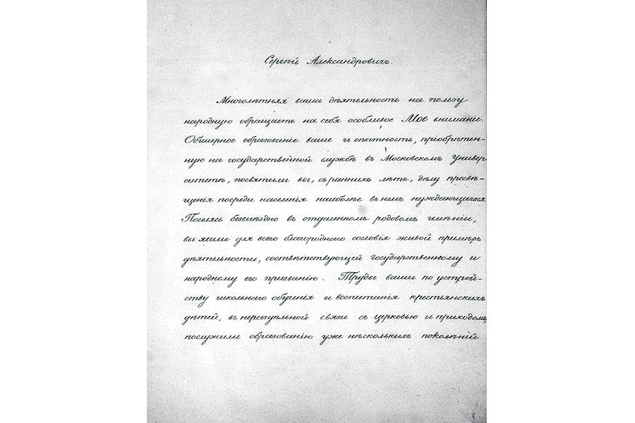 Рескрипт императора Николая II Сергею Александровичу Рачинскому