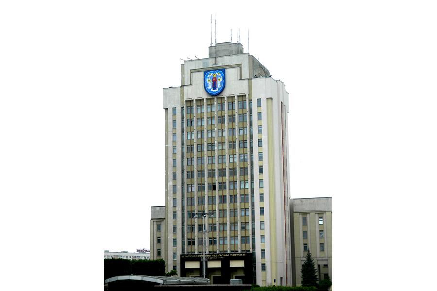 Здание государственного педагогического университета в Минске