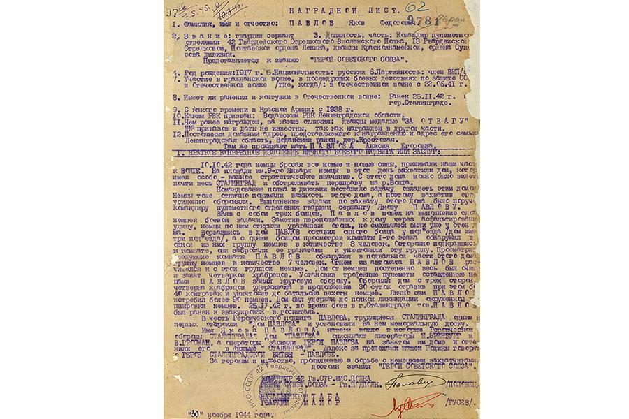 Наградной лист о присвоении звания Героя Советского Союза Якову Федотовичу Павлову