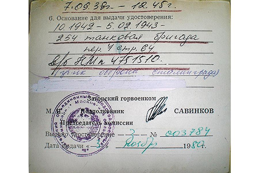 Учетная карточа отца Кирилла Павлова (оборот)