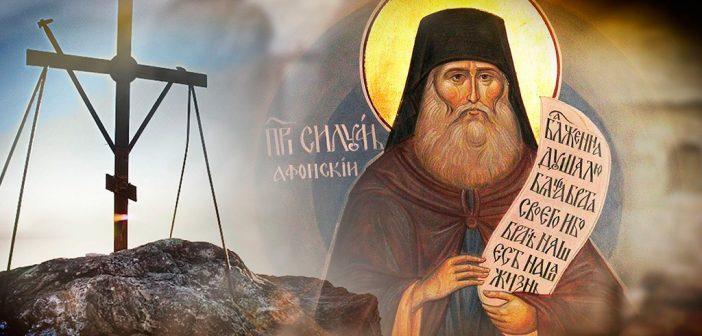 Педагогика Афонского старца