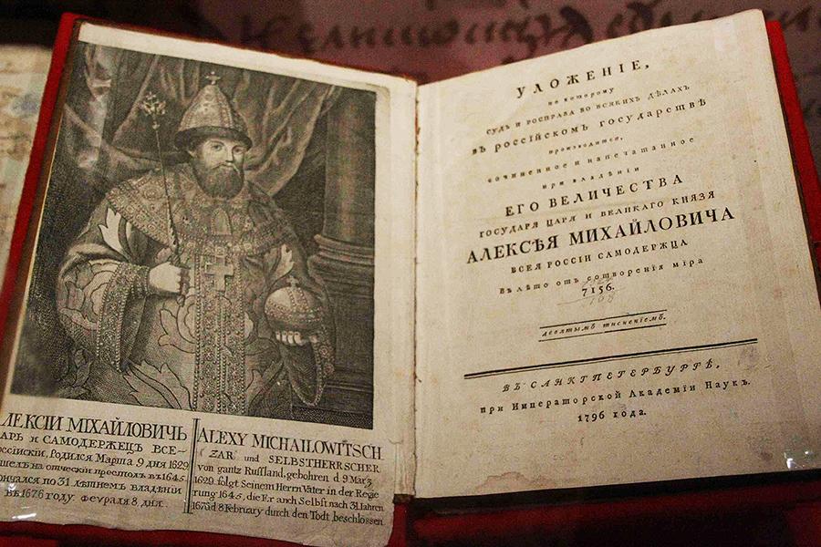 Уложение 1649 года