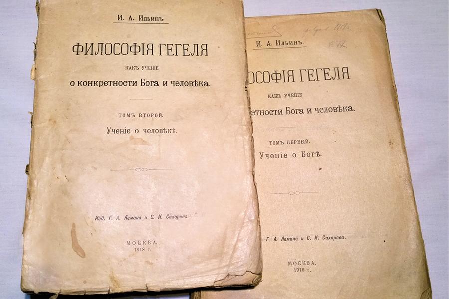 Философия Гегеля как учение о конкретности Бога и человека, 1918 г.