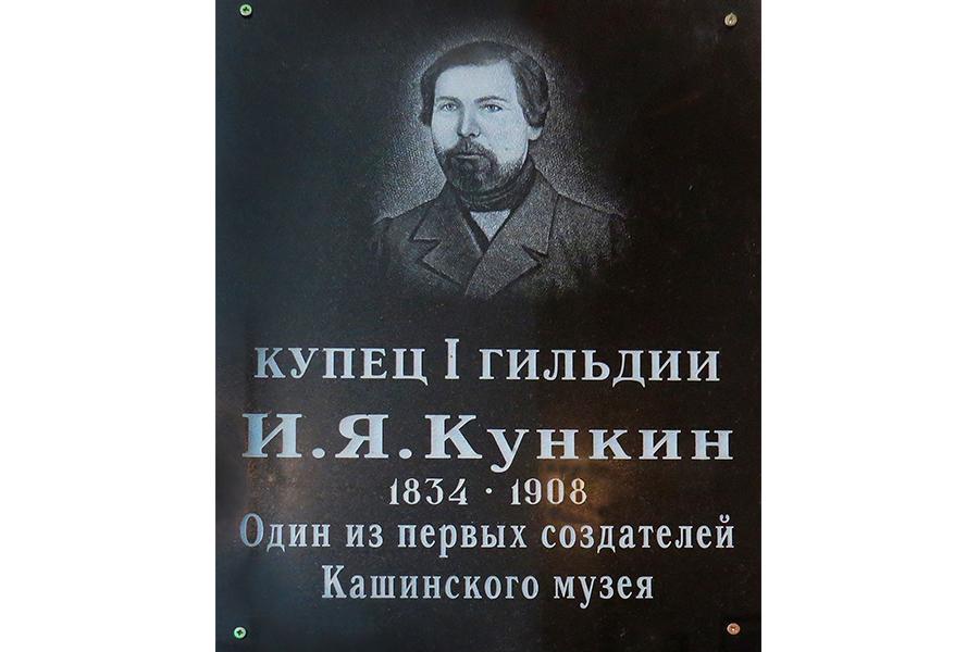 Иоасаф Яковлевич Кункин