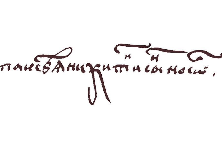 Паисий Никитин сын Носов, 1540 г.