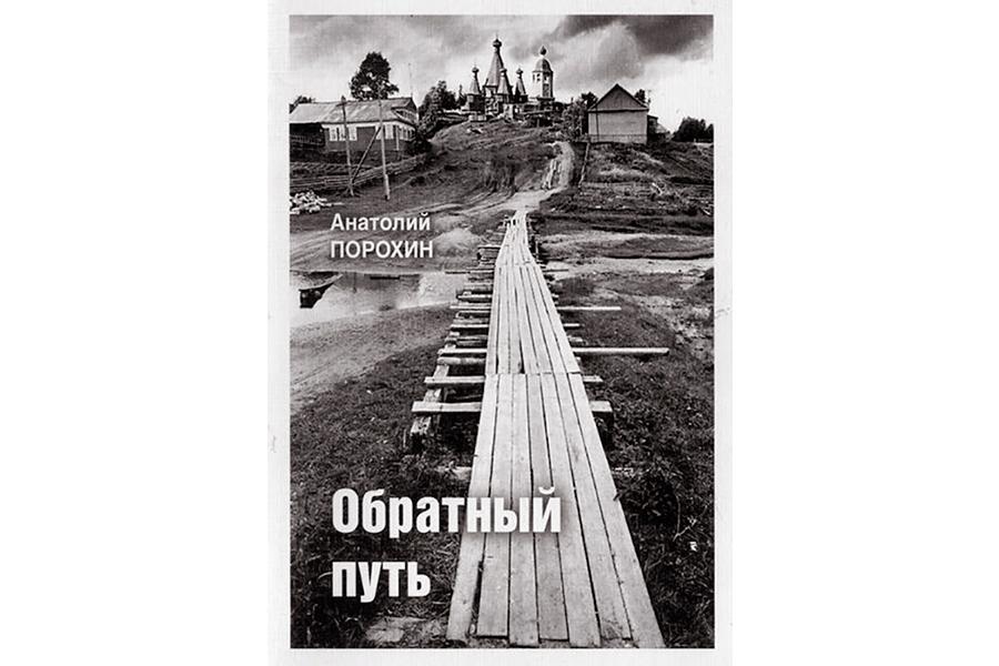 Сборник стихотворений Анатолия Порохина, 2011 г.