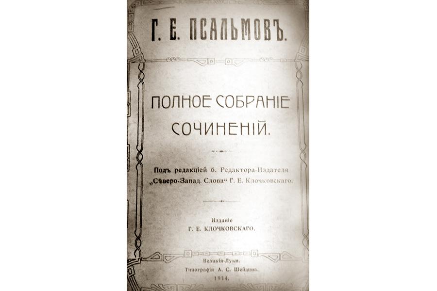 Полное собрание сочинений Г. Псальмова 1914 года