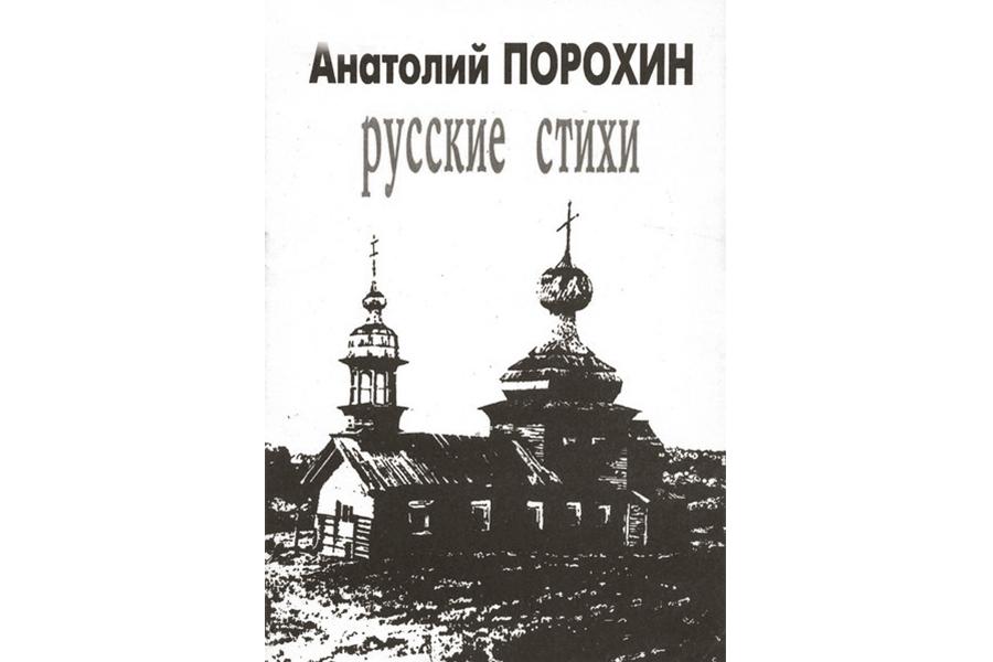 Сборник стихотворений Анатолия Порохина, 1993 год