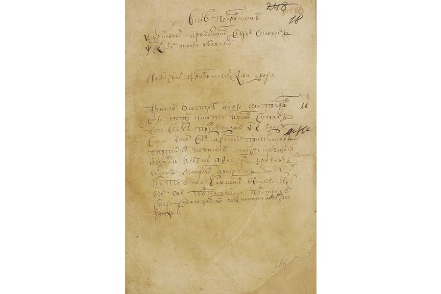 Сказка священника Ниниты Иванова для 1-й ревизии, 1722 г.