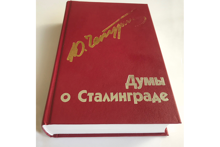 Книга, выпущенная Таисией Сергеевной Чепуриной в 2018 г. в память о муже