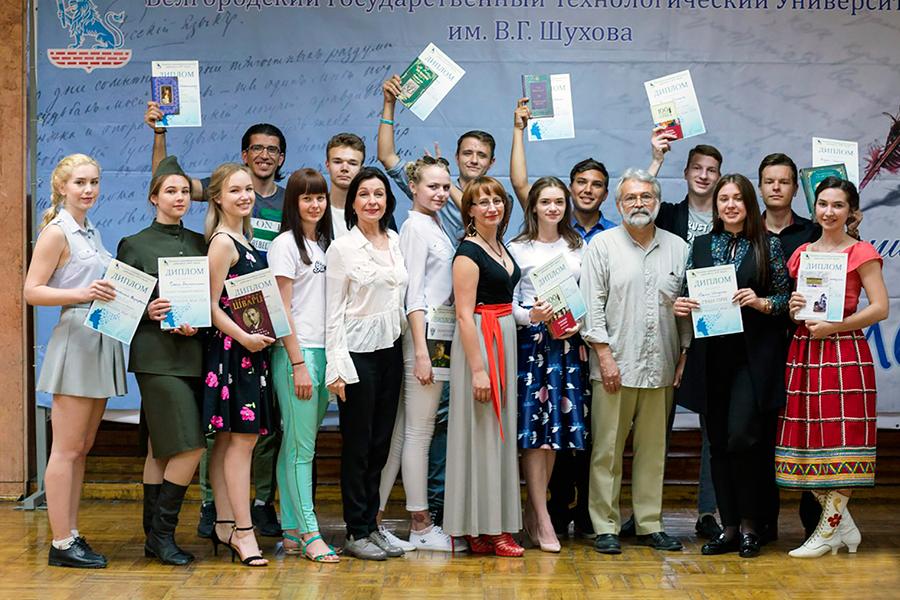 Лауреаты и члены жюри ежегодного поэтического конкурса чтецов в Белгородском технологическом университете им. Шухова