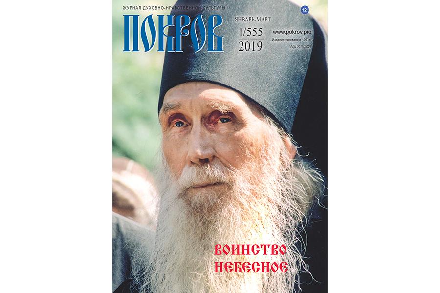 Обложка Покров №1_2019