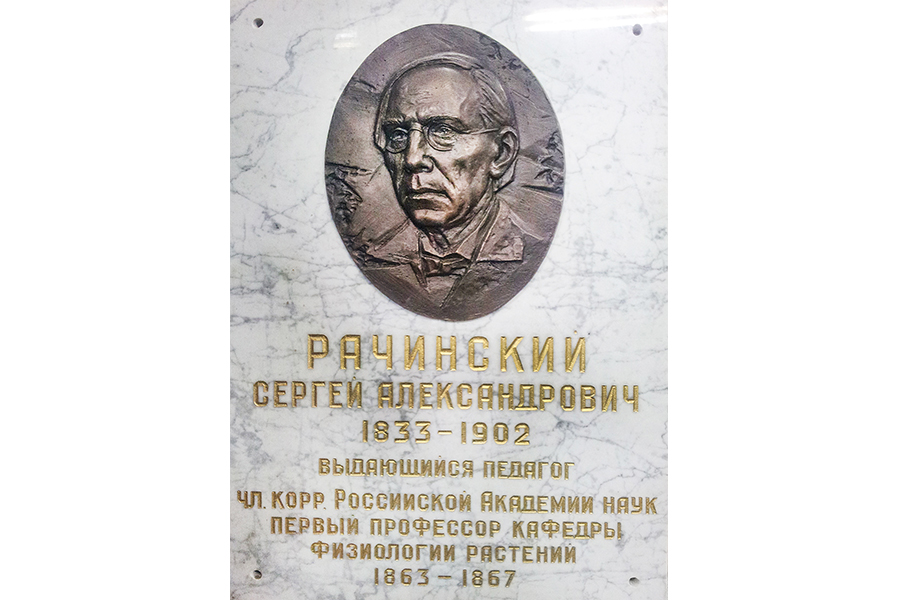 Памятная доска в Московском государственном университете