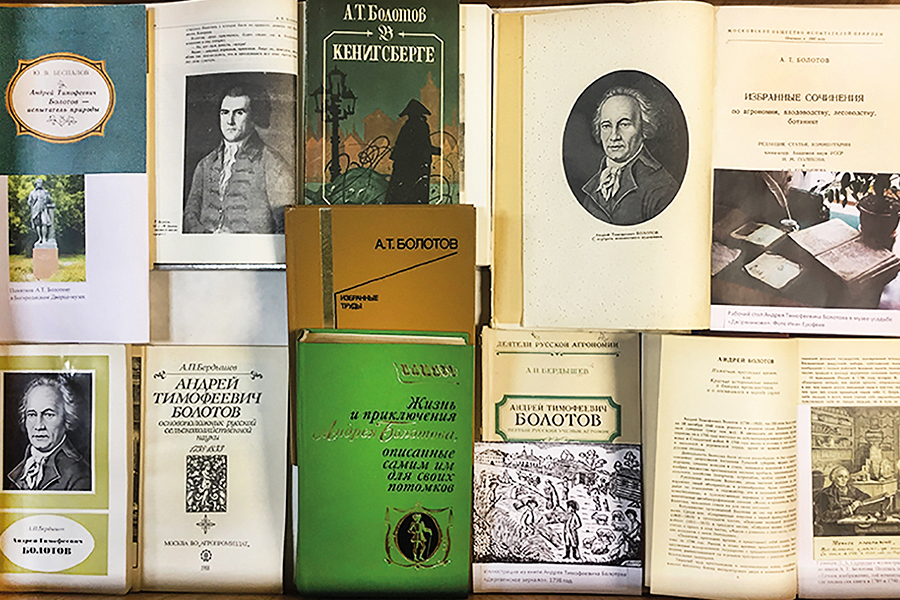 Книги Андрея Болотова