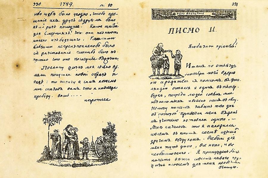 Рукопись Андрея Болотова
