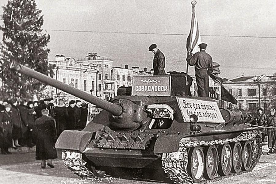Свердловск, 1944 год