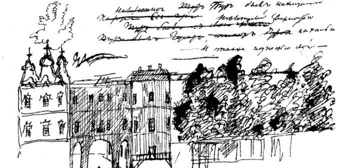 Лицейские уроки Александра Сергеевича Пушкина