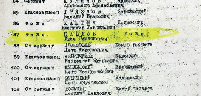 Из летописи Сталинградской битвы
