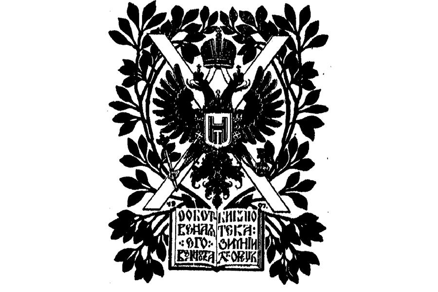 Экслибрис Николая II на книге О. Шишкиной