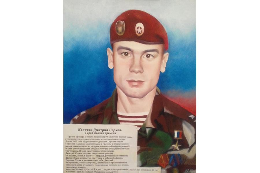 Капитан Дмитрий Серков