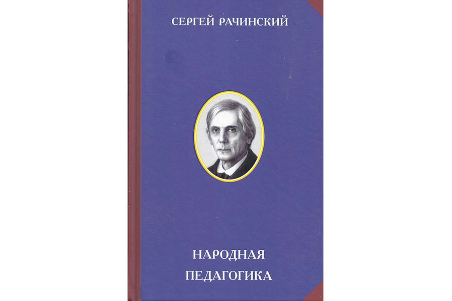 Новая книга о Сергее Александровиче Рачинском