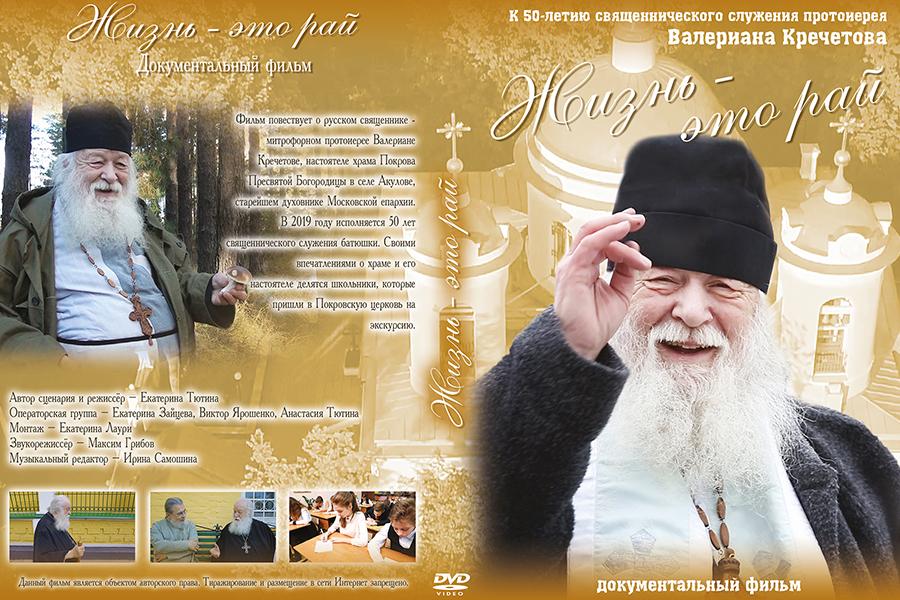 Афиша документального фильма о протоиерее Валериане (Кречетове)