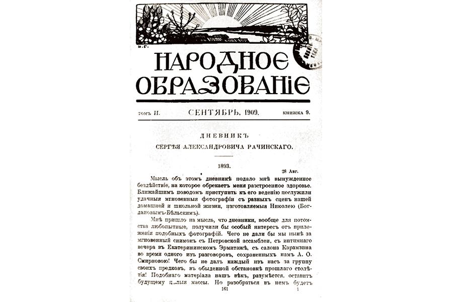 Народное образование, в котором были опубликованы дневники Рачинского