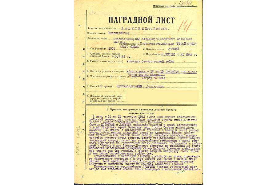 Наградной лист Петра Лабутина