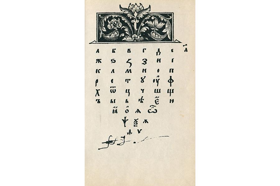 Азбука Ивана Федорова 1574 г.