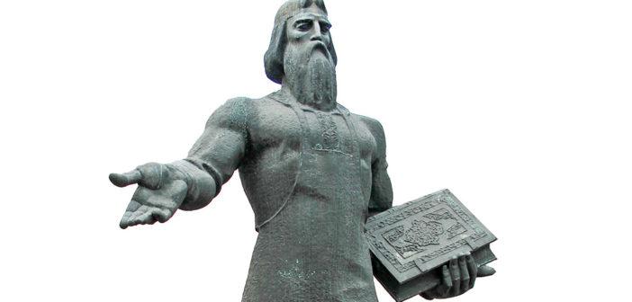 Первый русский печатный учебник