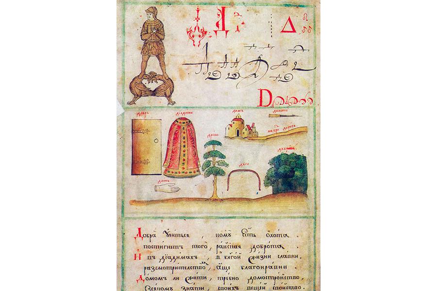 Буква Д из страницы букваря Кариона Истомина