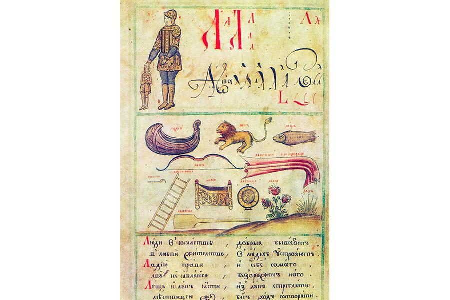Буква Л из страницы букваря Кариона Истомина