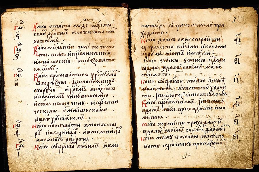 Рукопись «Домостроя» XVII в. из Собрания рукописей Синодальной библиотеки