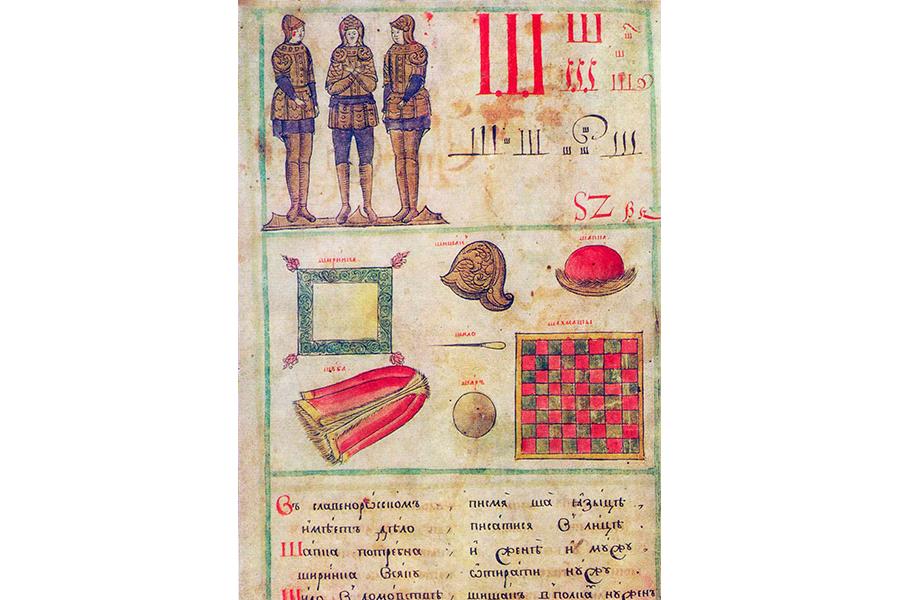 Буква Ш из страницы букваря Кариона Истомина