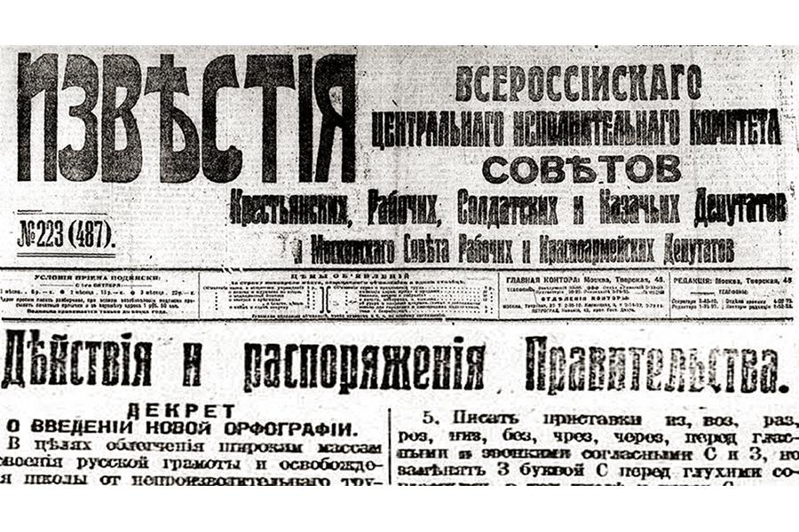 Публикация декрета о введении новой орфографии в 1918 г.