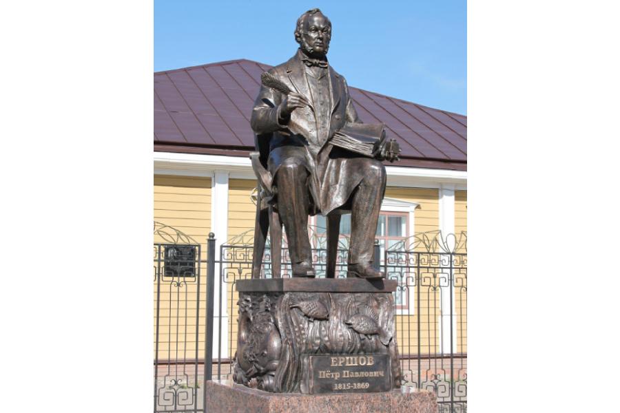 Памятник П.П. Ершову в Ишиме