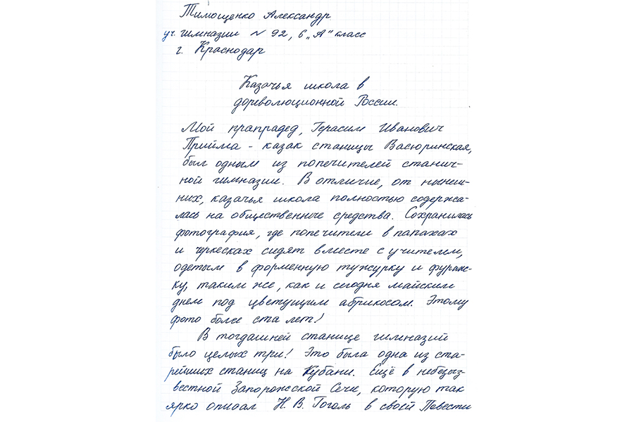 Сочинение Александра Тимощенко