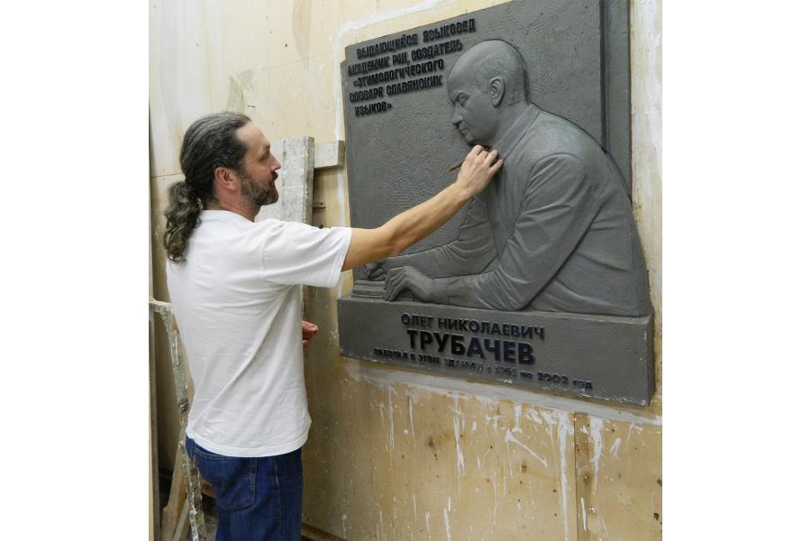 Работа над памятной доской О.Н. Трубачеву