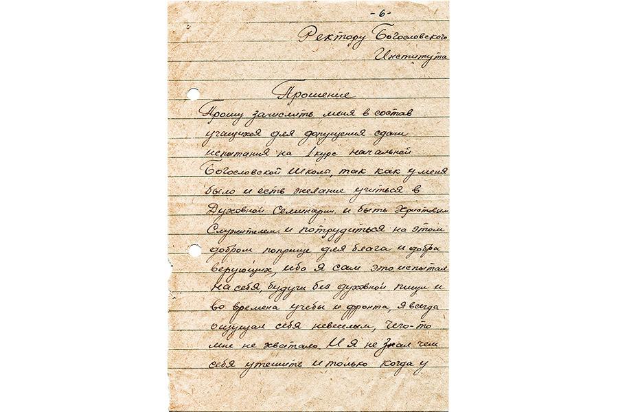 Прошение Ивана Павлова ректору Богословского института