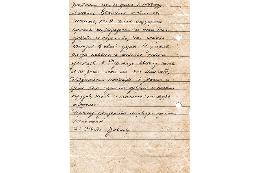 Прошение Ивана Павлова ректору Богословского института (оборот).jpg