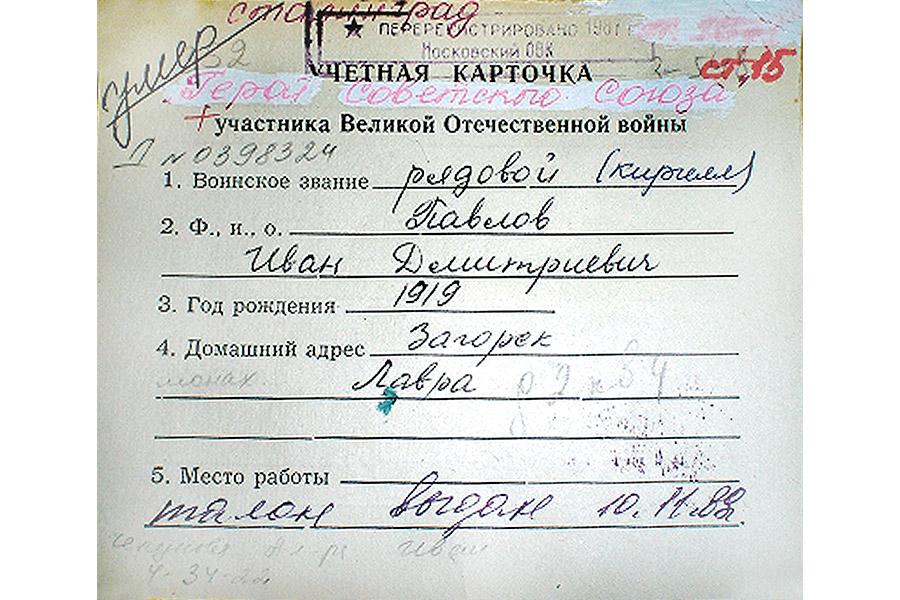 Учетная карточка отца Кирилла (Павлова)